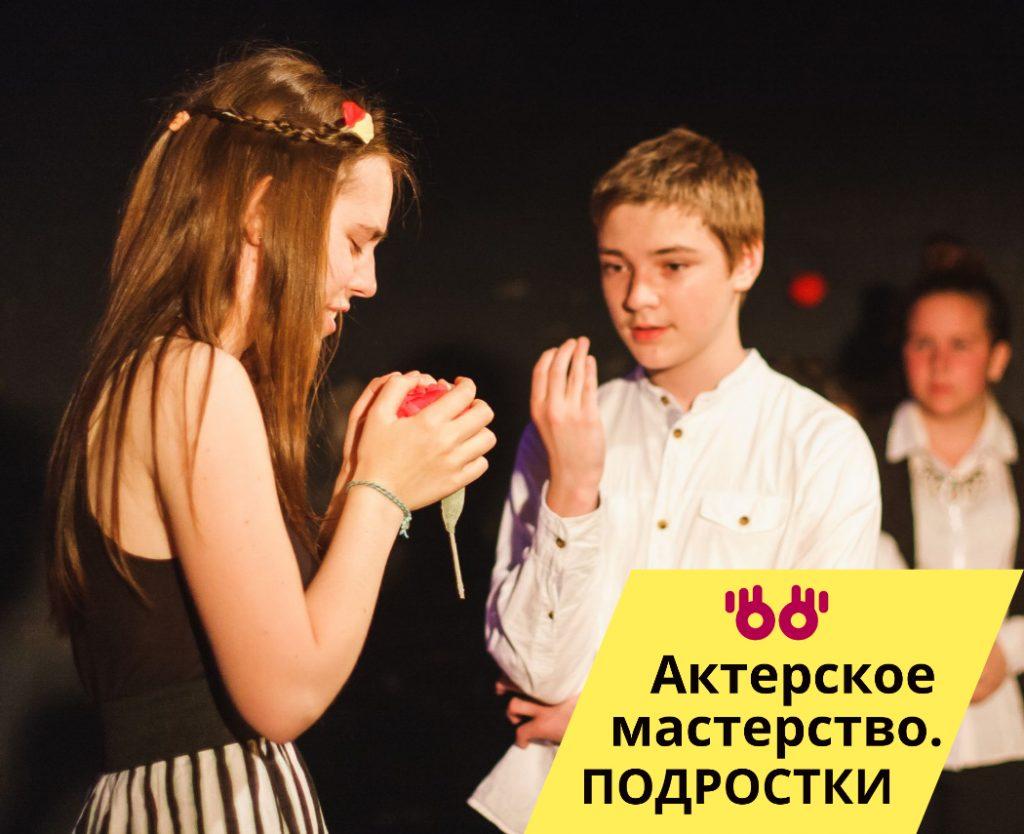 Актерское мастерство для детей и подростков