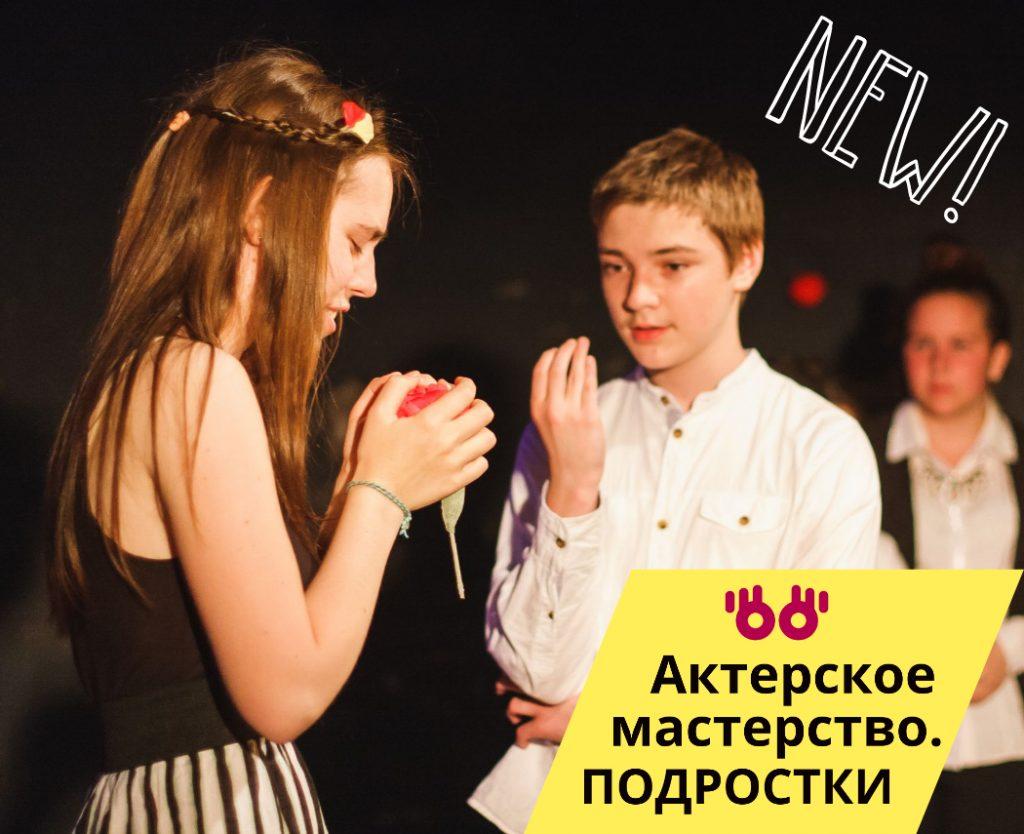Актерское мастерство для детей и подростков (7-15 лет). Новая группа