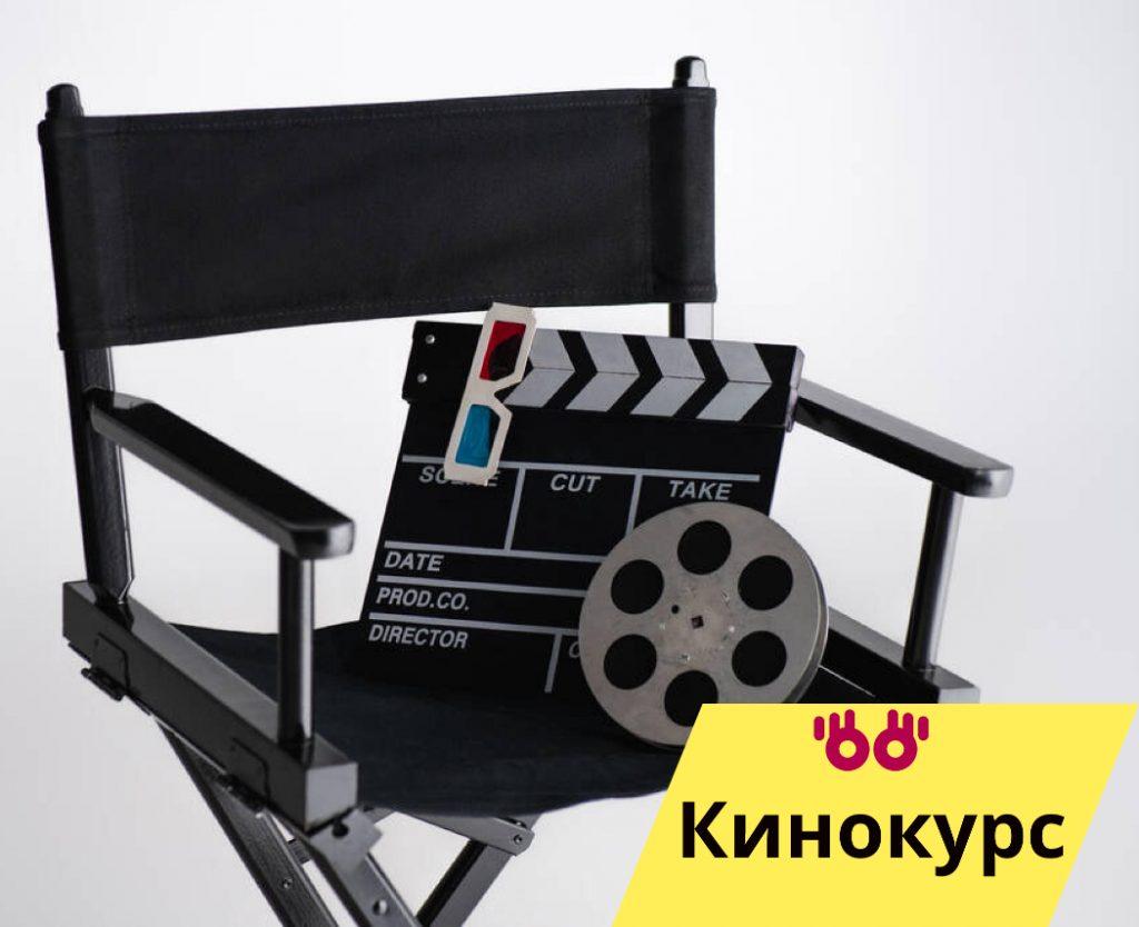 Кинокурс