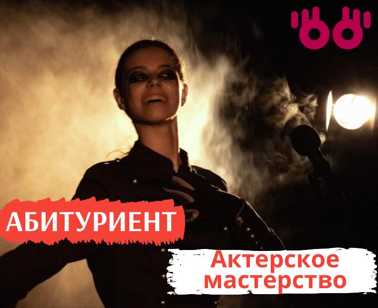 АБИТУРИЕНТ- актерское мастерство 762x621 px