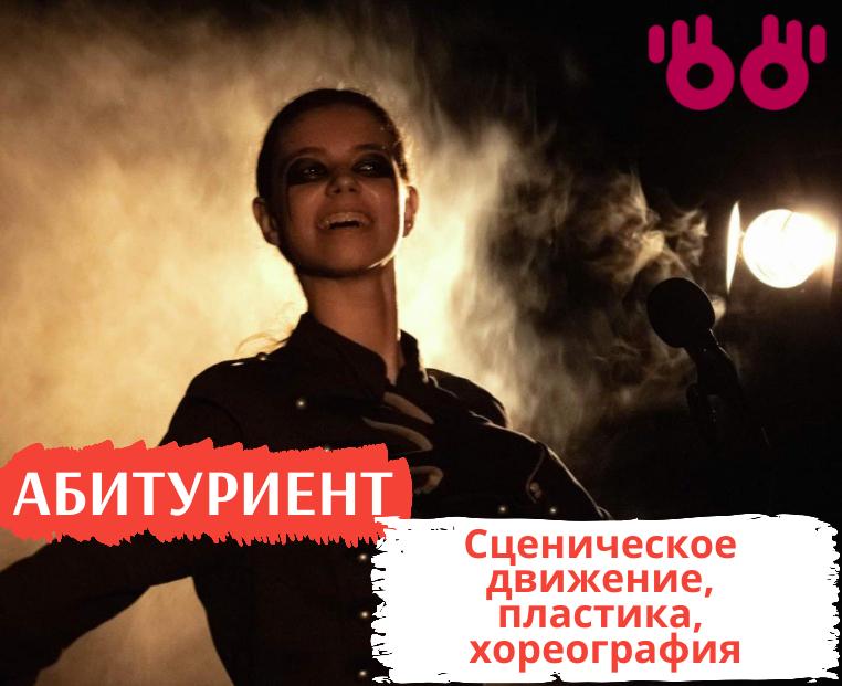 АБИТУРИЕНТ- сценическое движение, пластика, хореография 762x621 px