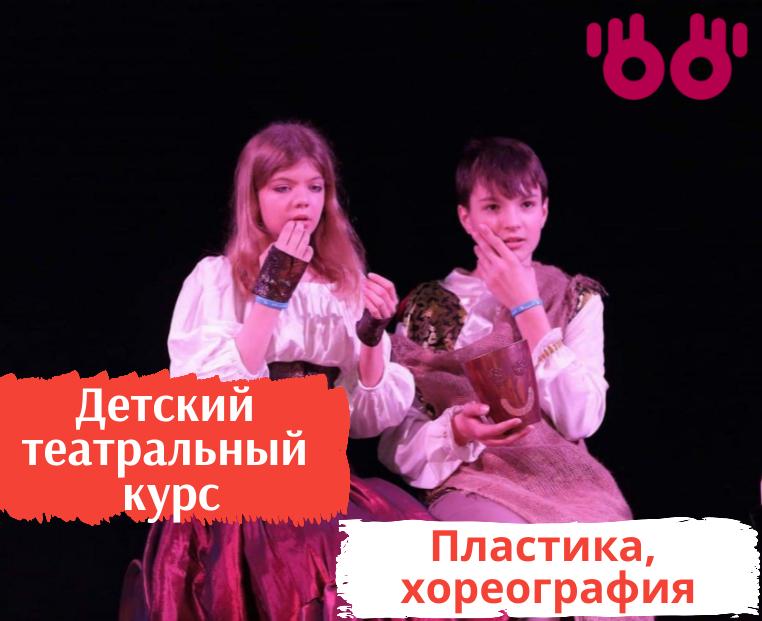 Детский театральный курс - пластика, хореография