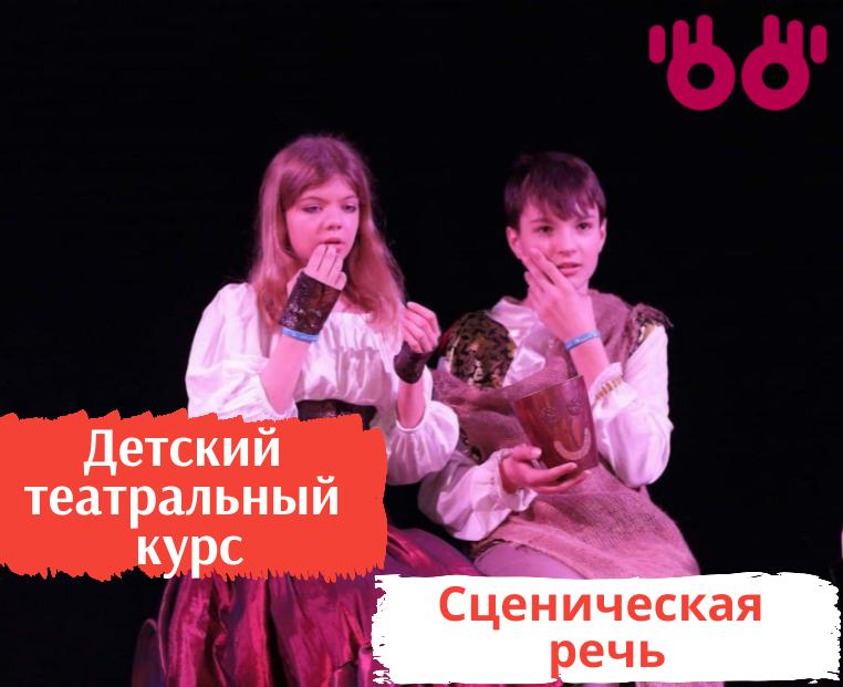 Детский театральный курс - сценическая речь